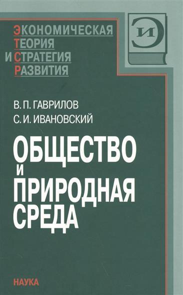 Гаврилов В.: Общество и природная среда