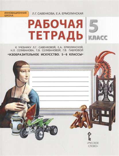 Рабочая тетрадь к учебнику Л.Г. Савенковой, Е.А. Ермолинской, Т.В. Селивановой, Н.Л. Селиванова, Г.В. Павловой