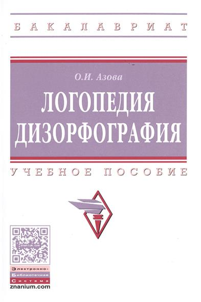 Азова О. Логопедия. Дизорфография. Учебное пособие
