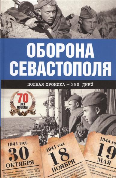 Оборона Севастополя. Полная хроника - 250 дней и ночей