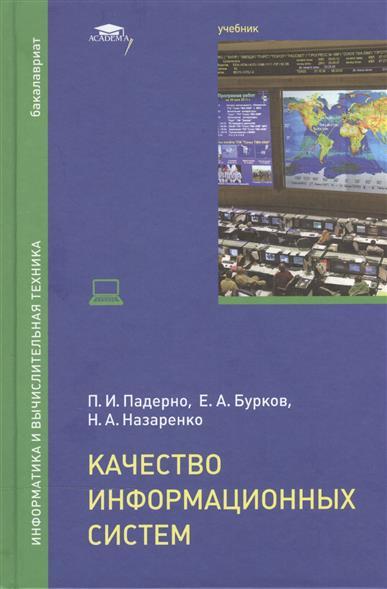 Качество информационных систем. Учебник