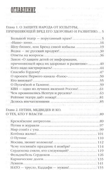 Вся правда о России. Живой журнал. Часть 2