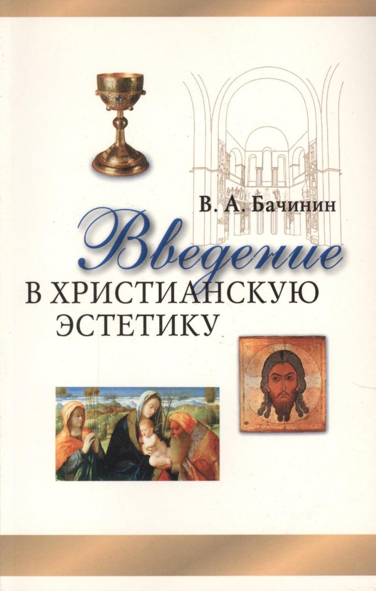 Введение в христианскую эстетику