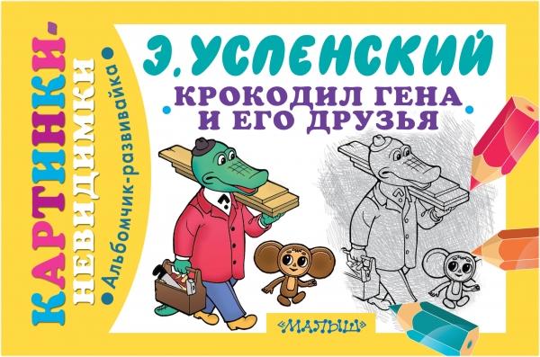 Крокодил Гена и его друзья. Альбомчик-развивайка