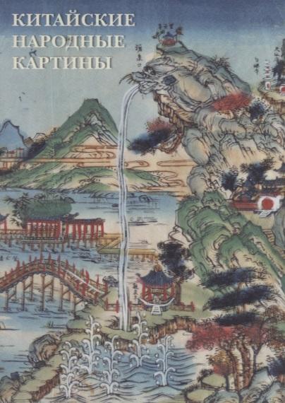 Китайские народные картины. Комплект открыток