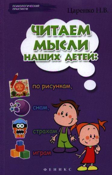 Читаем мысли наших детей: по рисункам, снам, страхам, играм…