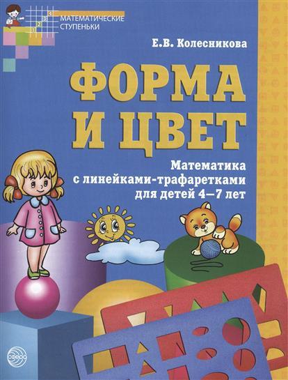 Колесникова Е. Форма и цвет. Математика с линейками-трафаретками для детей 4-7 лет. Третье издание, исправленное колесникова е я считаю до пяти математика для детей 4 5 лет