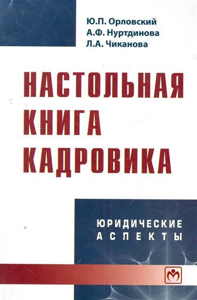Настольная книга кадровика Юридические аспекты