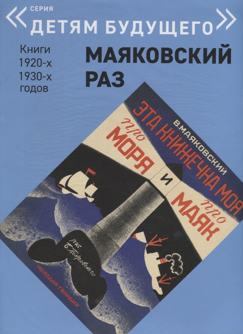 Маяковский В. Эта книжечка моя про моря и про маяк