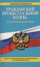 Гражданский процессуальный кодекс Российской Федерации. Текст с изменениями и дополнениями на 20 мая 2014 года