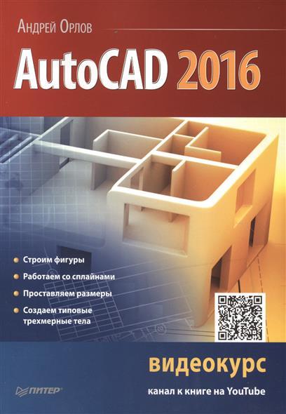 AutoCAD 2016. Строим фигуры. Работаем со сплайнами. Проставляем размеры. Создаем типовые трехмерные тела (видеокурс на YouTube)