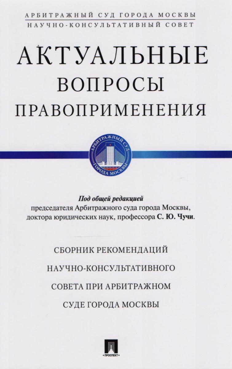 Актуальные вопросы правоприменения. Сборник рекомендаций Научно-консультативного совета при Арбитражном суде