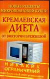 Брежнева В. Кремлевская диета от Виктории Брежневой