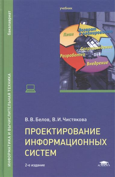 Проектирование информационных систем. Учебник