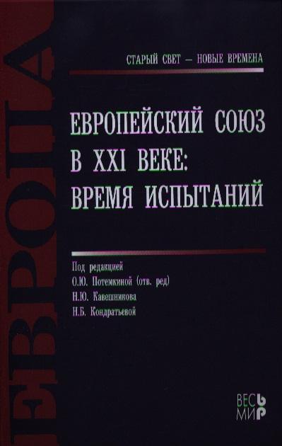 Потемкина О. (ред.) Европейский Союз в XXI веке: время испытаний pro svet light mini par led 312 ir
