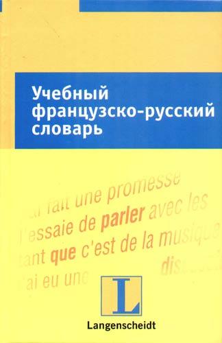 Учебный французско-русский словарь