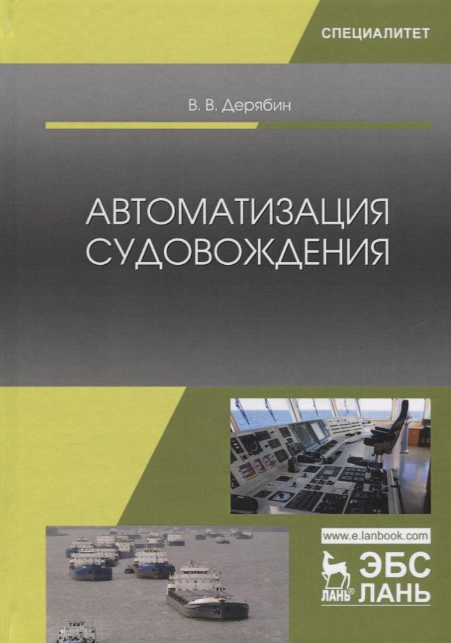 Дерябин В. Автоматизация судовождения. Учебное пособие