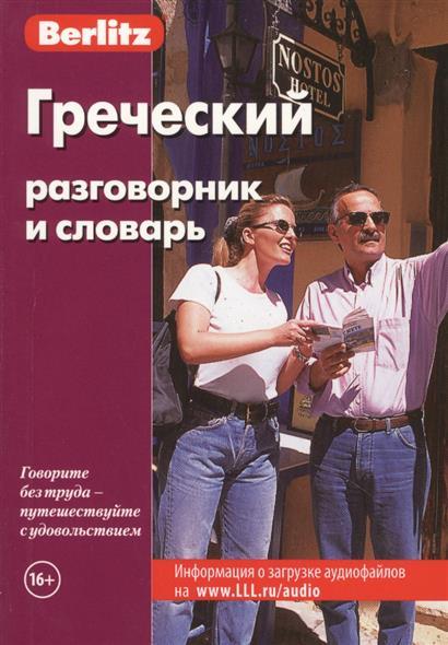 Греческий разговорник и словарь греческий разговорник и словарь