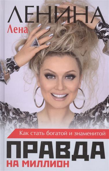 Ленина Л. Как стать богатой и знаменитой. Правда на миллион алешина л миллион за улыбку