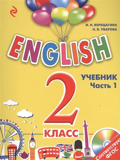 English 2 класс. Учебник. В двух частях. Часть 1 (+CD)