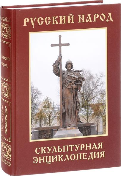 Русский народ. Скульптурная энциклопедия