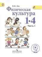 Физическая культура. 1-4 классы. В 2-х частях. Часть 1. Учебник