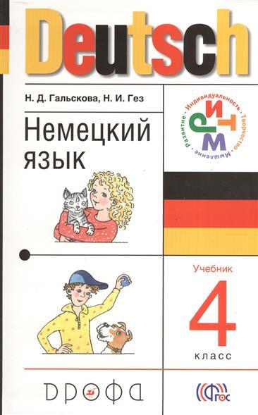 Немецкий язык. 4 класс. Учебник для общеобразовательных учреждений с аудиоприложением. 11 издание, стереотипное