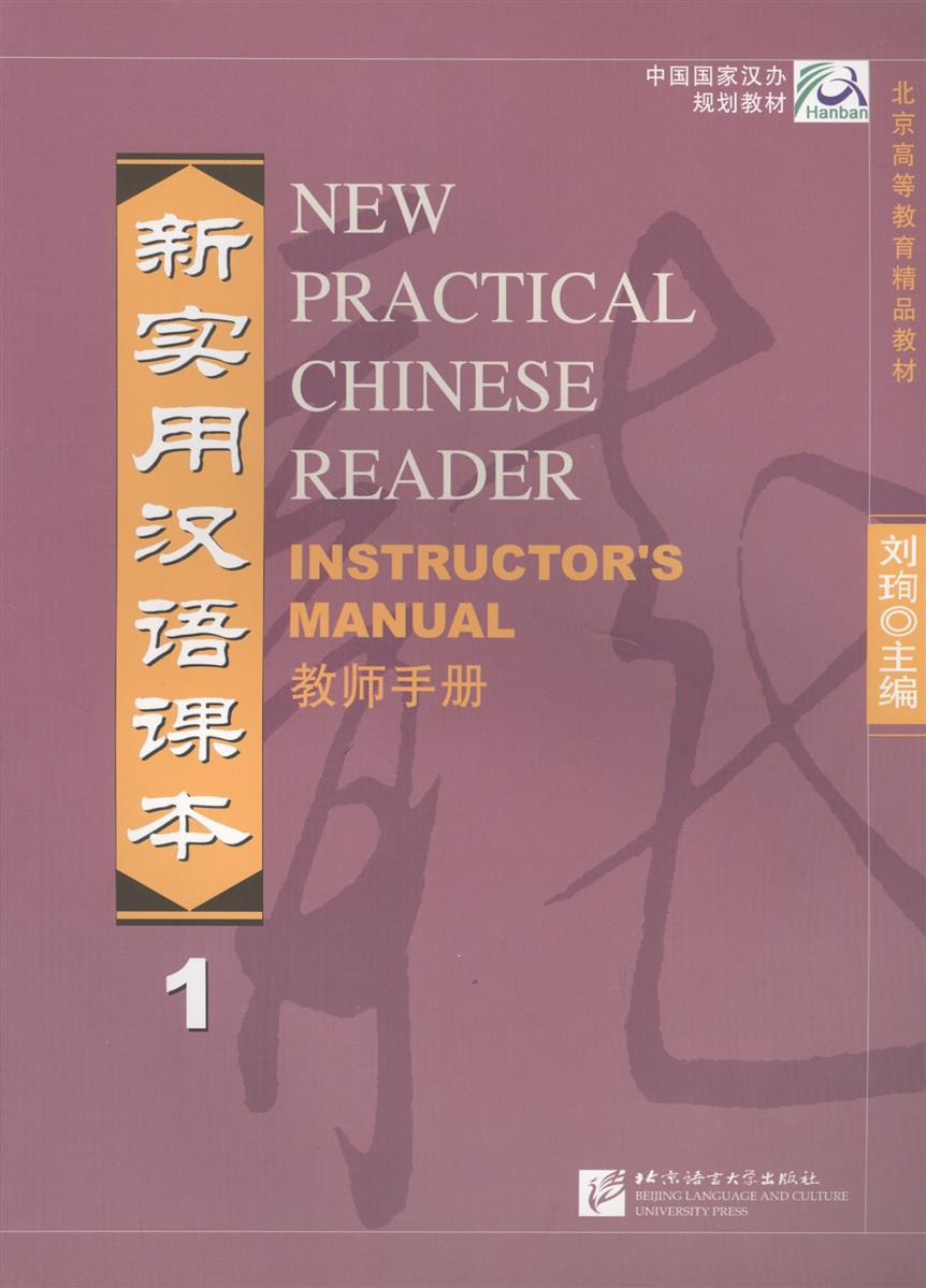 Liu Xun, Schmidt J. New Practical Chinese Reader. Instructor`s Manual. vol.1 (English edition) / Новый практический курс китайского языка. Часть 1 (АИ) (книга на китайском и английском языках) xun liu new practical chinese reader учебник 2 часть 2 е издание