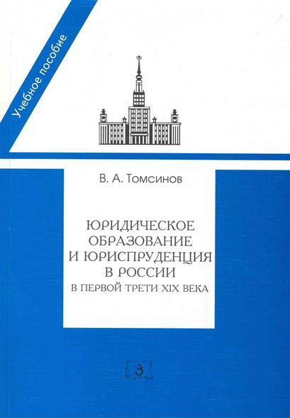 Юридическое образование и юриспруденция в России...