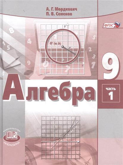 Алгебра. 9 класс. Учебник для общеобразовательных организаций. В 2 частях (комплект из 2 книг)