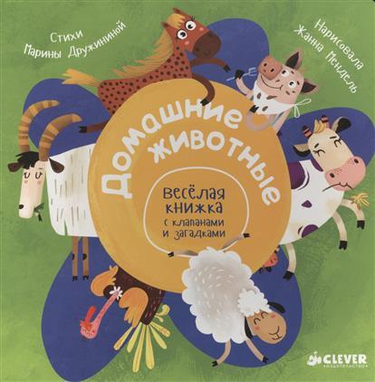 Дружинина М. Домашние животные. Веселая книжка с клапанами и загадками дружинина м домашние животные веселая книжка с клапанами и загадками