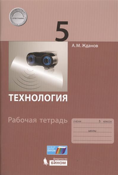 Жданов А. Технология. 5 класс. Рабочая тетрадь технология 4 класс рабочая тетрадь