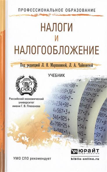 Налоги и налогообложение: Учебник для СПО