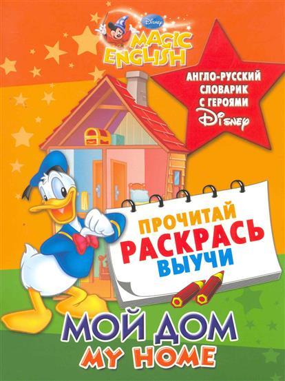 Р Мой дом Англо-рус. словарик с героями Disney