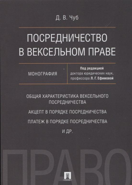 Чуб Д. Посредничество в вексельном праве. Монография категория усмотрения в конституционном праве монография
