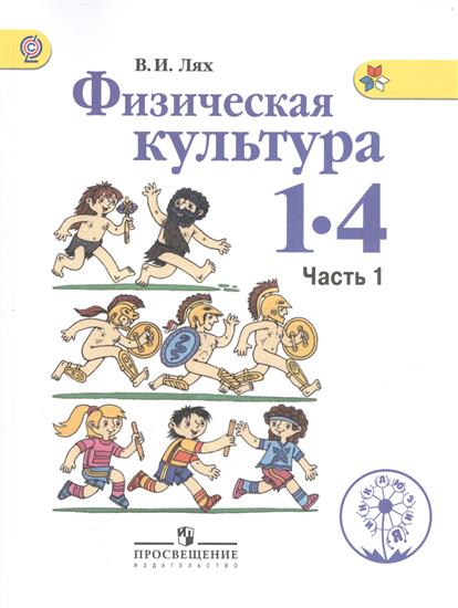 Лях В. Физическая культура. 1-4 классы. В 2-х частях. Часть 1. Учебник