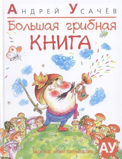 Большая грибная книга