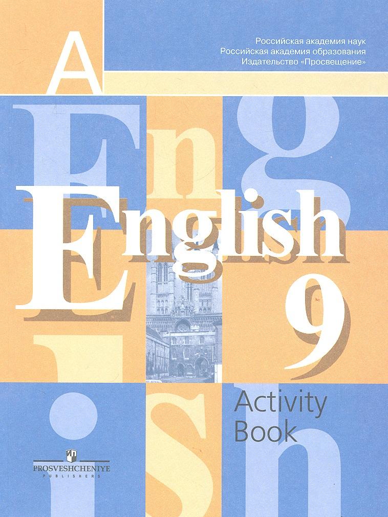 Английский язык. 9 класс. Рабочая тетрадь. Пособие для учащихся общеобразовательных учреждений