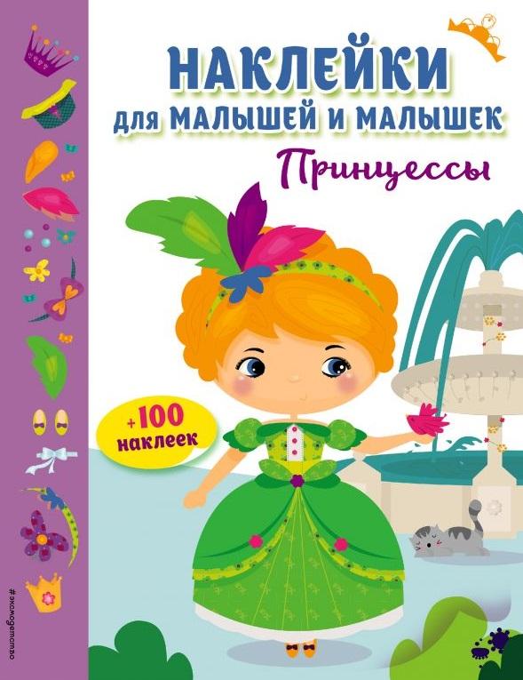 Принцессы 100 наклеек