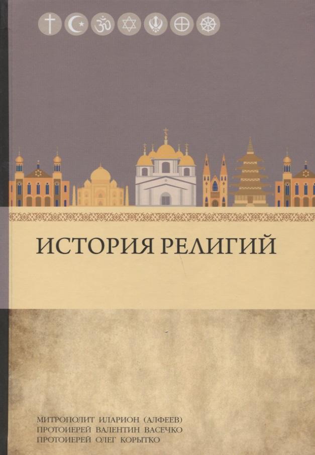 Алфеев И. История религий