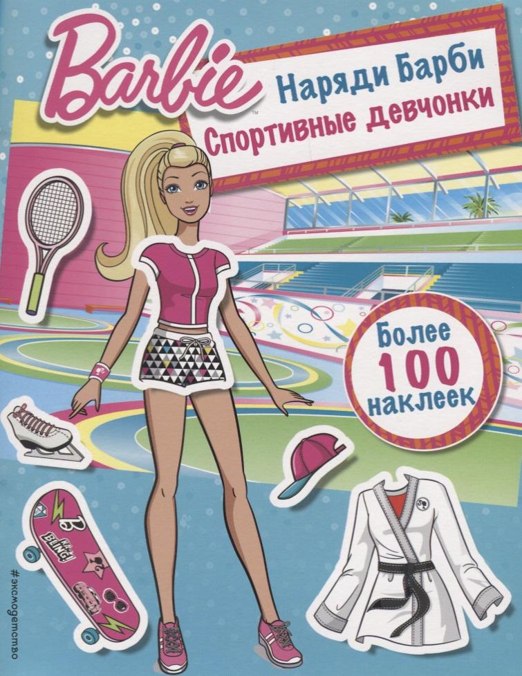 Позина И., (ред.) Наряди Барби. Спортивные девчонки