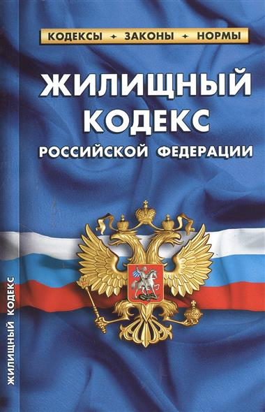 Жилищный кодекс Российской Федерации. По состоянию на 1 октября 2013 года