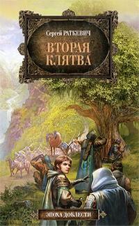 Раткевич С. Вторая клятва гайдар а клятва тимура киносценарий рассказы