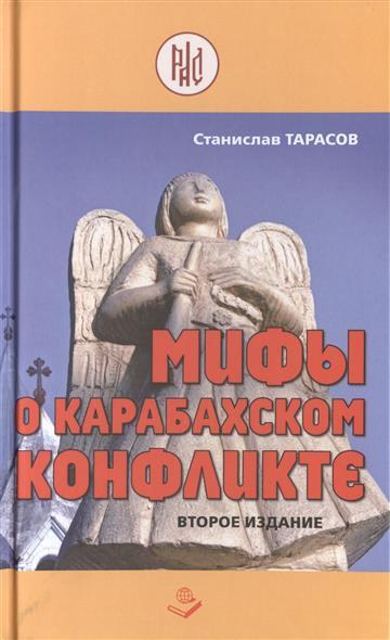 Тарасов С. Мифы о Карабахском конфликте. Сборник статей. Второе издание, дополненное ISBN: 9785804106752