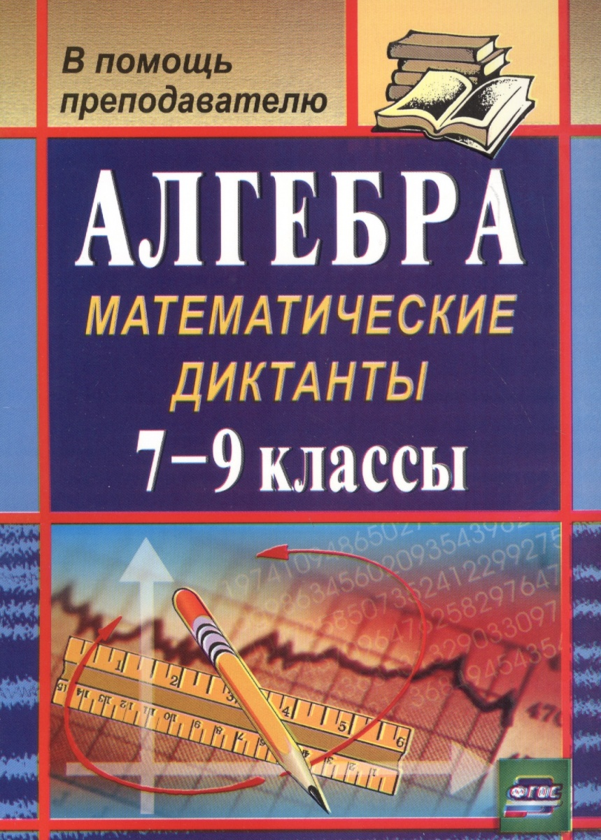 Конте А.: Алгебра: математические диктанты. 7-9 классы. 2-е издание