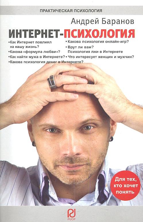 Баранов А. Интернет-психология андрей баранов интернет психология