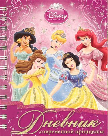 Дневник современной принцессы ирина горюнова армянский дневник цавд танем