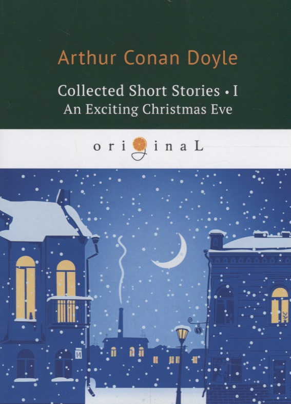 Doyle A. Collected Short Stories I. An Exciting Christmas Eve ISBN: 9785521071456 doyle a c two short stories два рассказа на англ яз doyle a c