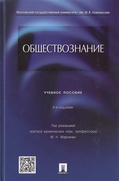 Обществознание. Учебное пособие. Издание четвертое, переработанное и дополненное