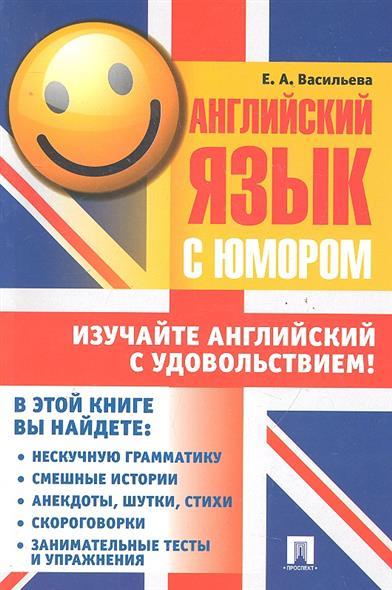Английский язык с юмором Учеб. пособие